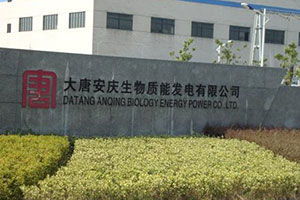 Datang anqing intelligent power generation co., LTD